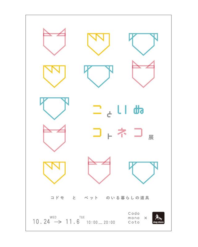コトイヌことねこ_S5.jpg