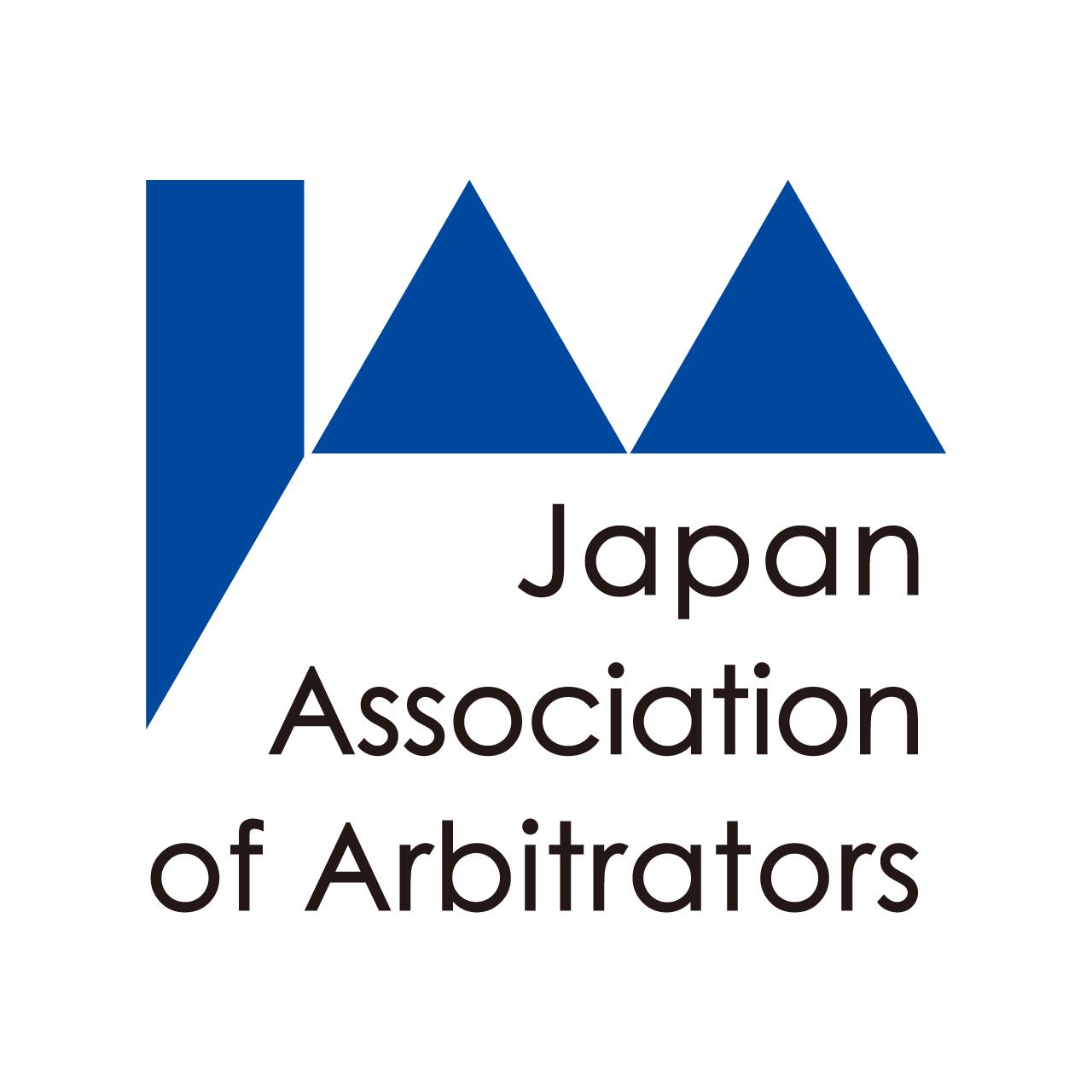 日本仲裁人協会 / JAA