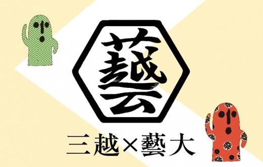 東京藝術大学×三越デザインコンペティション