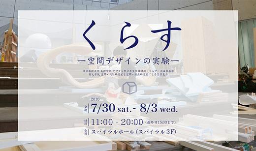 東京藝大2年課題「くらす」作品展