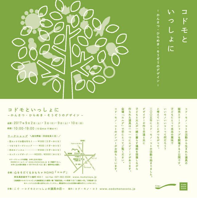高崎「エルデ」でコド・モノ・コト