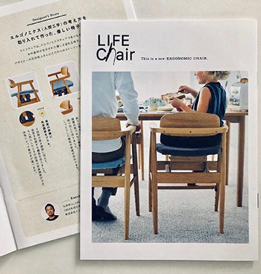 新作 LIFE chair リーフレット完成