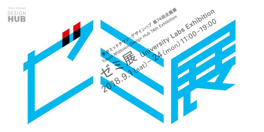 ゼミ展 東京藝大2年課題「くらす」出展