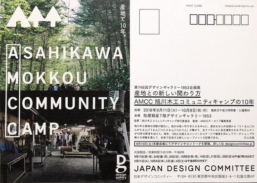松屋銀座デザインギャラリーでAMCC展