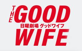 ドラマ 「THE GOOD WIFE」