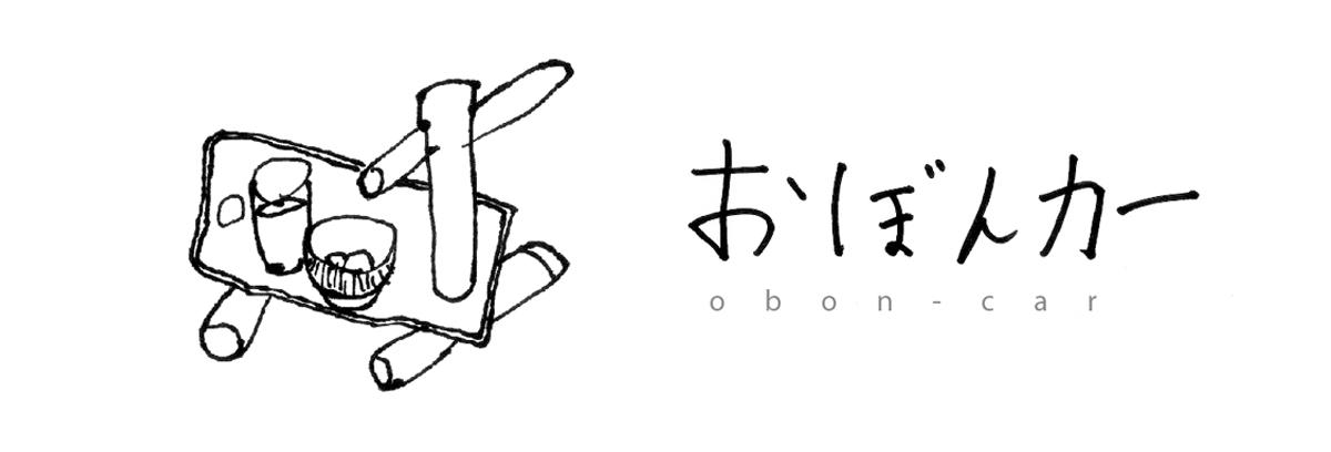 おぼんカー_L.jpg