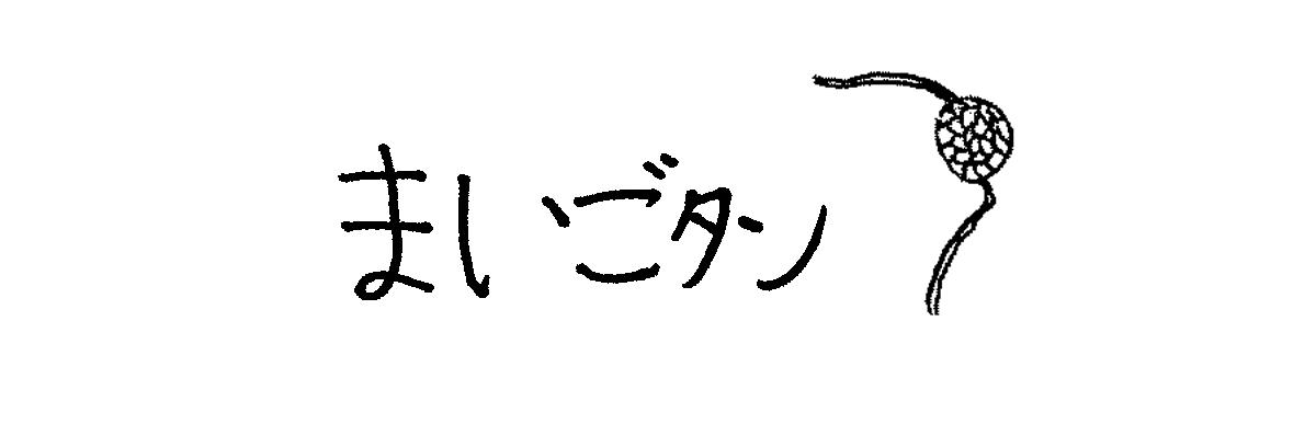 まいごタン_L.jpg
