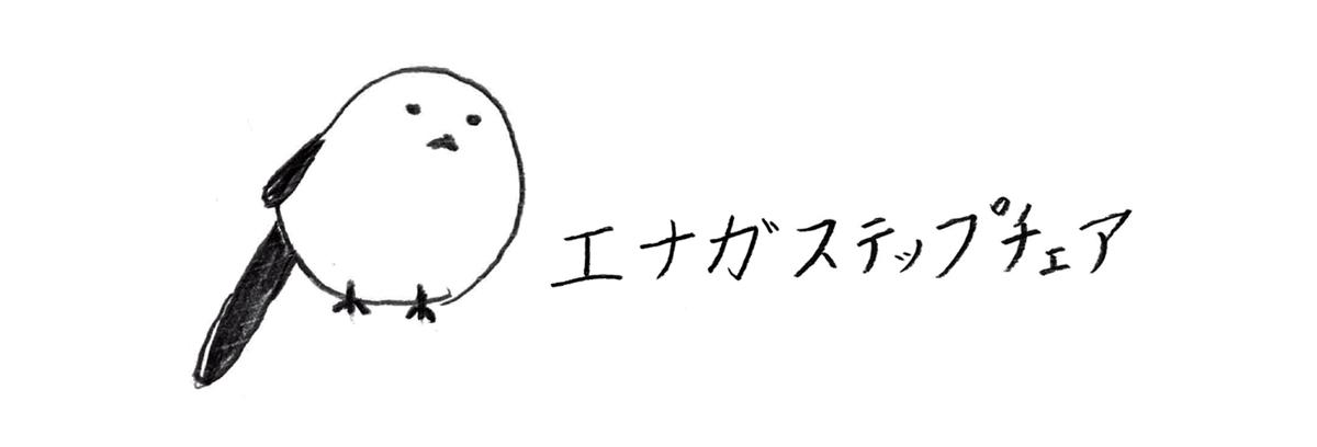 エナガ_L.jpg