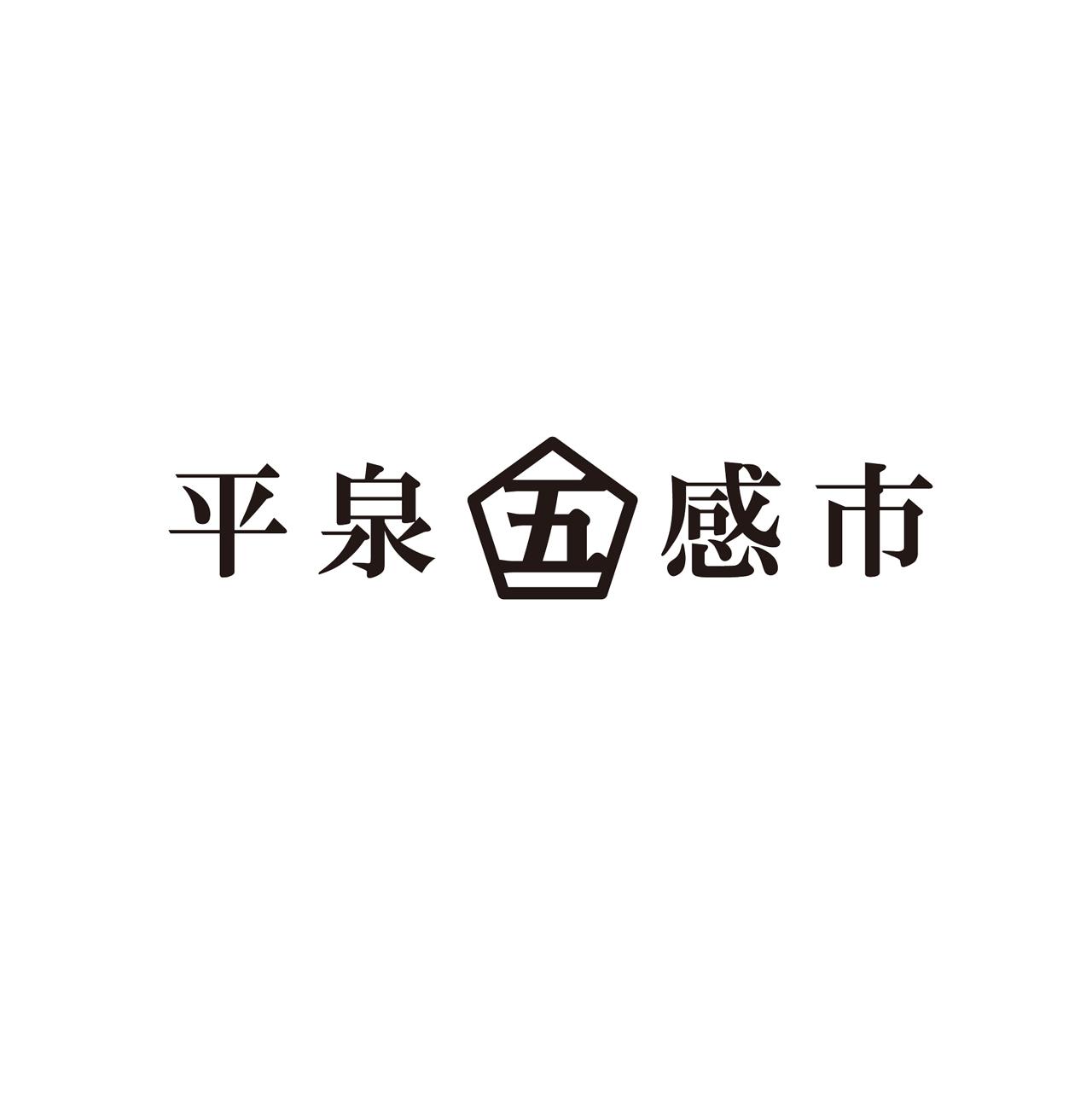 五感市_S1.jpg