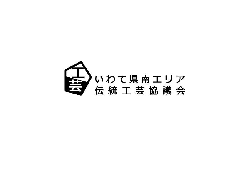 県南伝統工芸協議会_S1.jpg