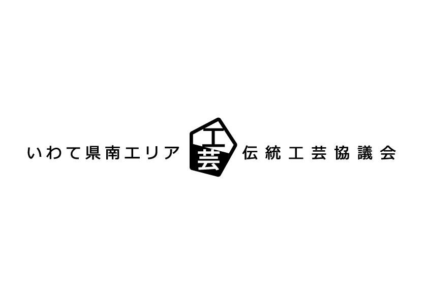 県南伝統工芸協議会_S2.jpg